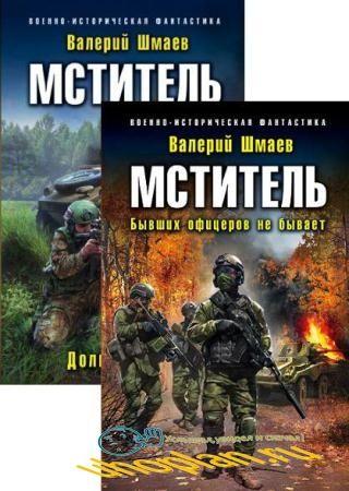 Валерий Шмаев. Мститель. Сборник книг