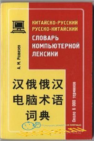 Розвезев А. М. - Китайско-русский русско-китайский словарь компьютерной лексики
