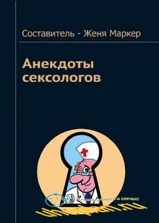 Женя Маркер - Анекдоты сексологов