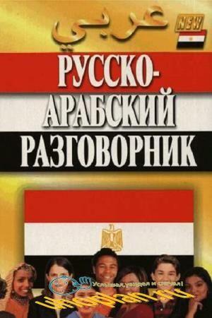 Гасанбекова Т., Захаров Г.  - Русско-арабский разговорник