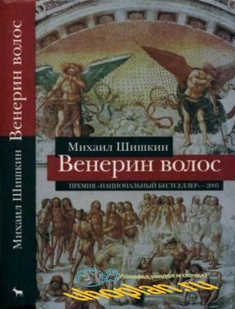 Шишкин М.П. - Венерин волос (2005)