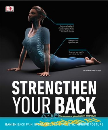 Narain Priyanjali.Strengthen Your Back: Exercises to Build a Better Back and Improve Your Posture, 2nd Edition