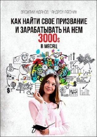 В. Жданов.Как найти свое призвание и зарабатывать на нем 3000$ в месяц