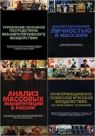 Серия - Теории манипулирования массами. 7 книг