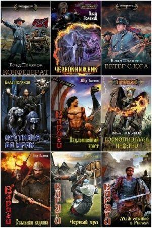 Влад Поляков. Сборник произведений. 42 книги (2008-2018)