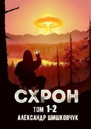 Александр Шишковчук. Схрон. Дневник выживальщика. 2 книги (2018)