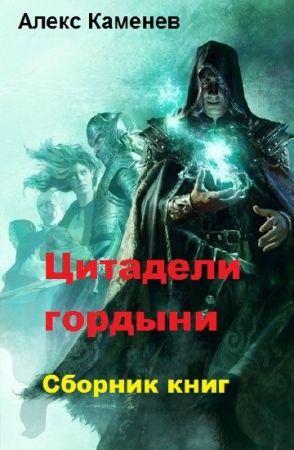 Алекс Каменев. Цитадели гордыни. 2 книги (2018)