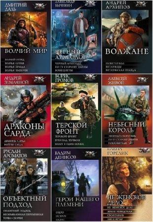 Серия - Боевая фантастика. Циклы. 87 томов (2010-2018)