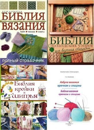 Библия рукоделия. 4 книги