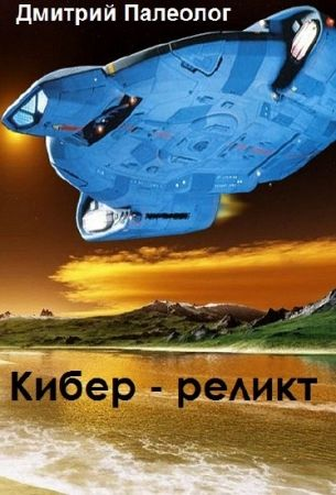 Дмитрий Палеолог. Кибер - реликт (2018)