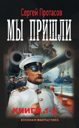 Сергей Протасов. Цусимские хроники. 2 книги (2018)