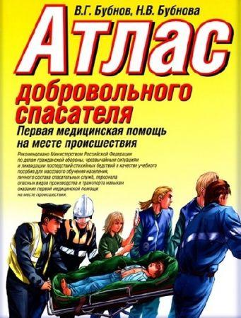 В.Г. Бубнов.Атлас добровольного спасателя: Первая медицинская помощь на месте происшествия