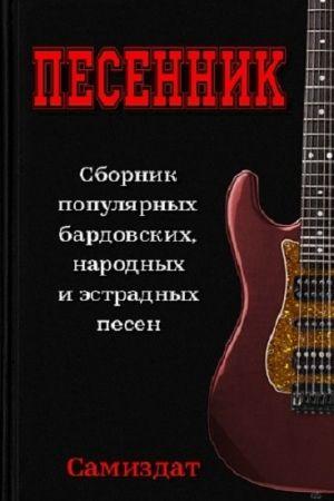 Песенник. Сборник популярных бардовских, народных и эстрадных песен