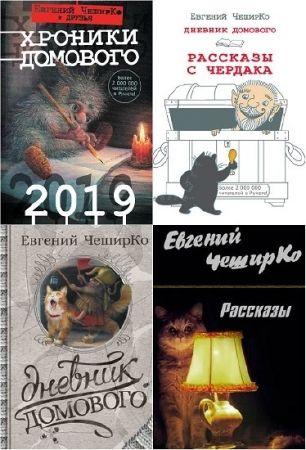 Евгений ЧеширКо. Сборник произведений. 7 книг (2014-2019)