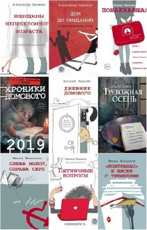 Серия - Одобрено Рунетом. 12 книг (2015-2019)