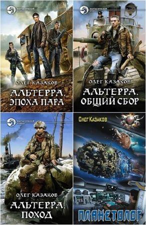 Олег Казаков. Сборник произведений. 9 книг (2017-2019)