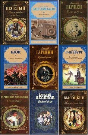 Серия - Русская классика.197 книг