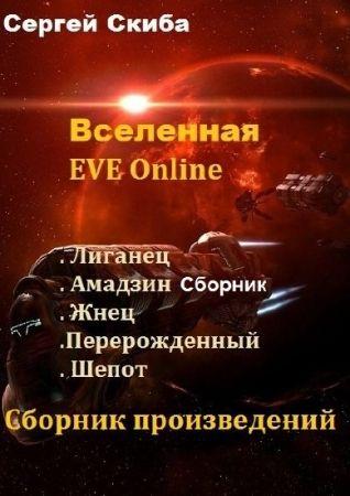 Сергей Скиба. Сборник произведений. 6 книг (2016-2018)