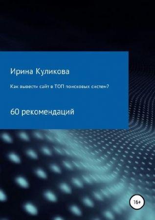 Ирина Куликова.Как вывести сайт в топ поисковых систем? 60 рекомендаций