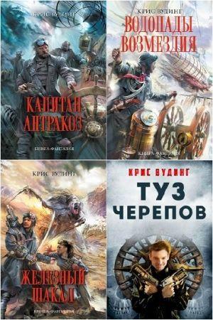 Крис Вудинг. Истории «Кэтти Джей». 4 книги (2013-2018)
