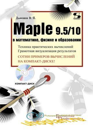 Дьяконов В.П.  - Maple 9.5/10 в математике, физике и образовании