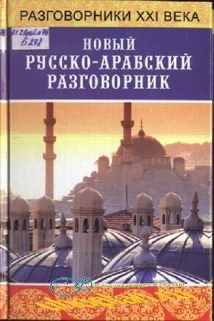 Насеф Басьюни - Новый русско-арабский разговорник