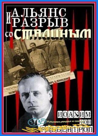 Иоахим фон Риббентроп - Альянс и разрыв со Сталиным