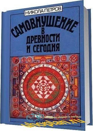 Петров Н. - Самовнушение в древности и сегодня