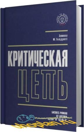 Голдратт Элияху - Критическая Цепь (Аудиокнига)