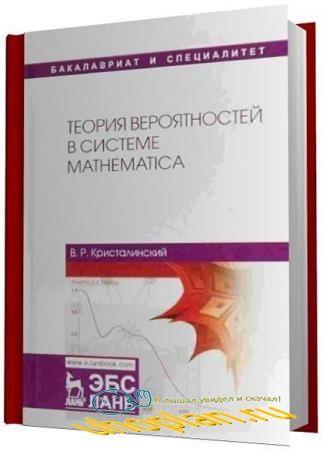 В.Р. Кристалинский - Теория вероятностей в системе Mathematica