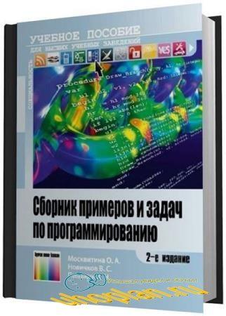 О.А. Москвитина - Сборник примеров и задач по программированию