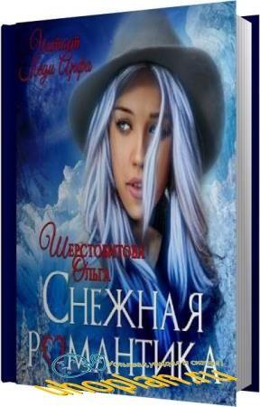 Шерстобитова Ольга - Снежная романтика (Аудиокнига)