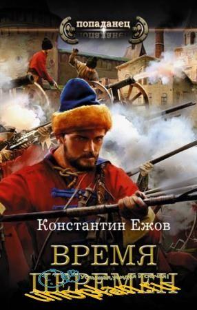 Попаданец (54 книги) (2016-2018)
