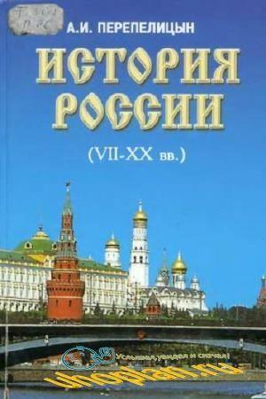 Перепелицын А. И. - История России (VII-XX вв.)