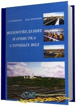 Ю.В. Воронов - Водоотведение и очистка сточных вод