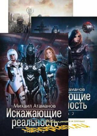 М. Атаманов - Искажающие реальность. 4 книги