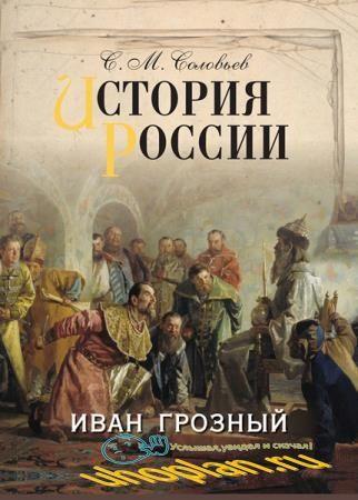 Сергей Соловьев - История России. Иван Грозный