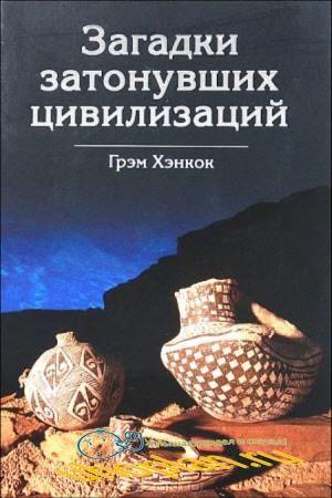 Хэнкок Г. - Загадки затонувших цивилизаций (2008)