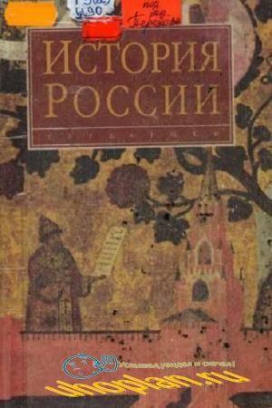 Венков А. В., Кислицын С. А.  - История России (IX-XX вв.)