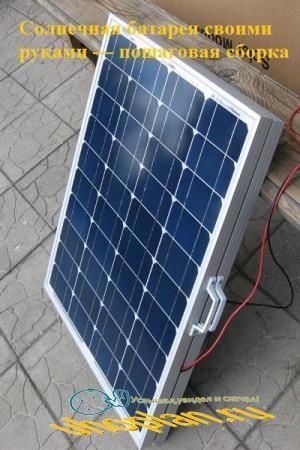 Солнечная батарея своими руками - пошаговая сборка