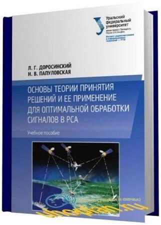 Л.Г. Доросинский - Основы теории принятия решений и еe применение для оптимальной обработки сигналов в РСА