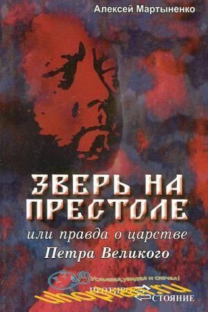 Мартыненко А. - Зверь на престоле, или правда о царстве Петра Великого