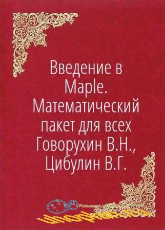 Говорухин В.Н., Цибулин В.Г. - Введение в Maple. Математический пакет для всех