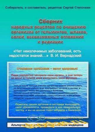 Сергей Степочкин  - Сборник народных рецептов по очищению организма от гельминтов, шлаков, солей