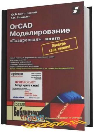 Ю.И. Болотовский, Г.И. Таназлы - OrCAD: Моделирование