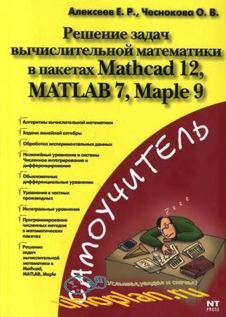 Алексеев Е., Чеснокова О. - Решение задач вычислительной математики в пакетах Mathcad 12, MATLAB 7, Maple 9