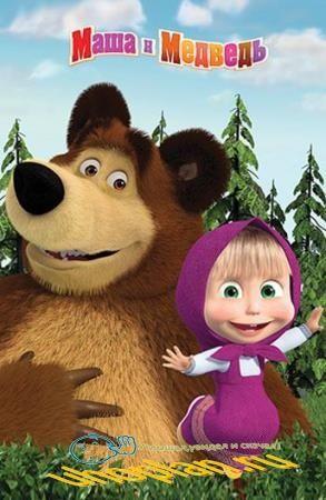 Маша и Медведь  (76 серия (Вся жизнь - театр!)) (2018) WEB-DLRip