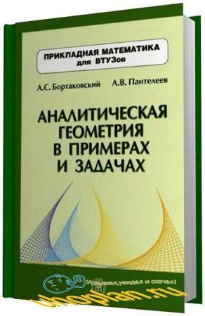 А.В. Пантелеев - Аналитическая геометрия в примерах и задачах