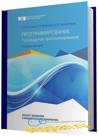 Е.В. Кучунова - Программирование. Процедурное программирование