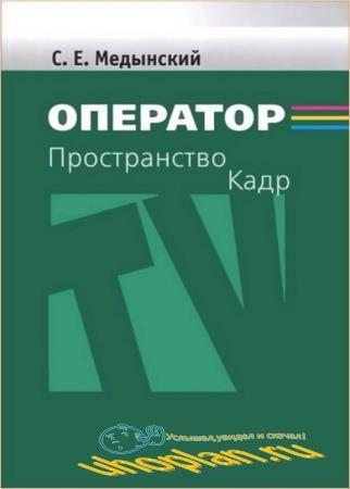 Сергей Медынский - Оператор. Пространство. Кадр